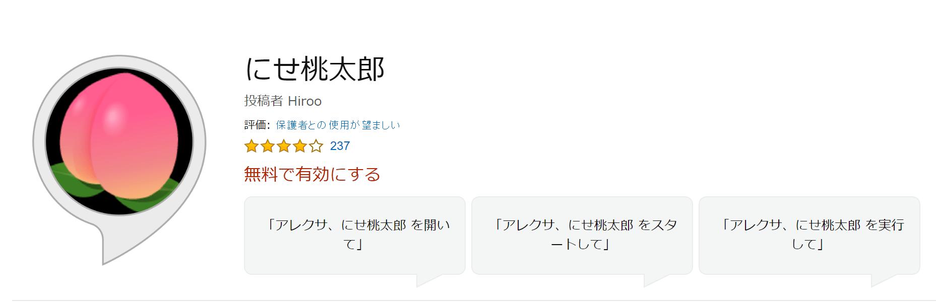 にせ桃太郎