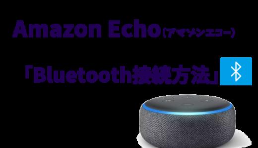 Amazon EchoをBluetoothスピーカーとして使う場合の簡単な接続方法