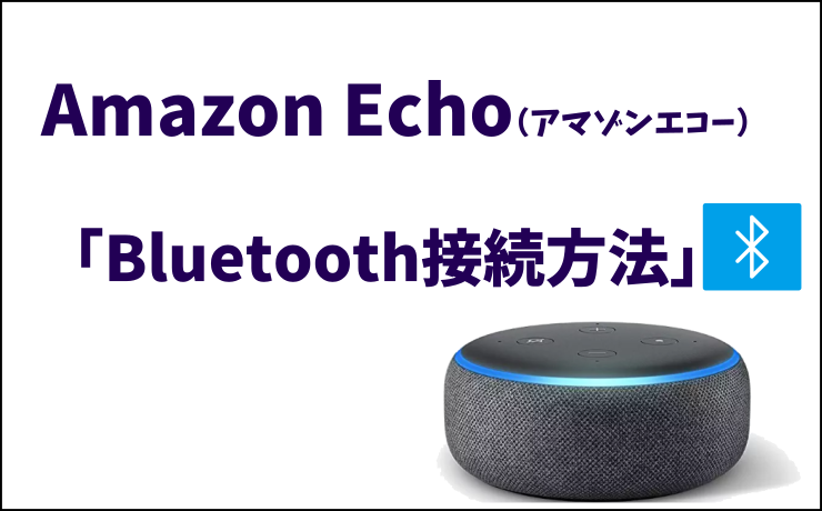 アマゾンエコーのBluetooth接続方法