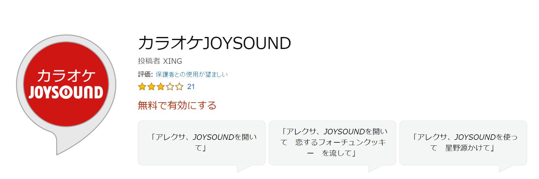 カラオケjoysound