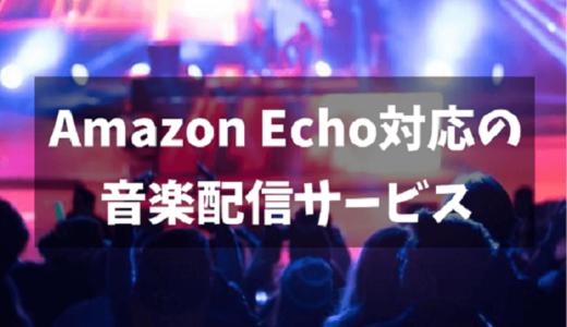 Amazon Echo対応の音楽配信サービス一覧と失敗しない選び方!無料で使える?