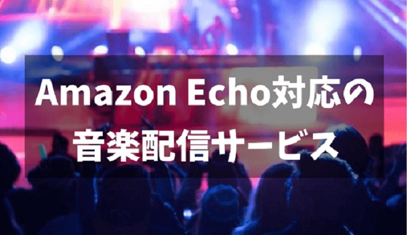 Amazon Echo対応の音楽配信サービス