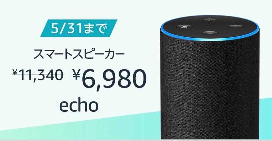Amazon Echoのセール