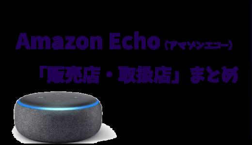 Amazon Echoはどこで買える?販売店(家電量販店・通販)一覧まとめ