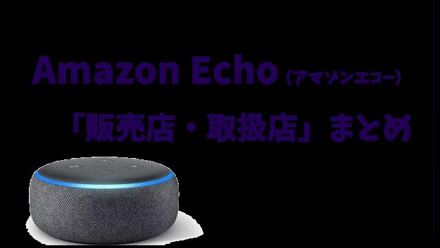 Amazon Echo販売店・取扱店まとめ