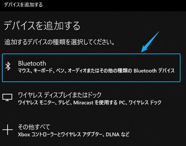 Bluetoothを追加
