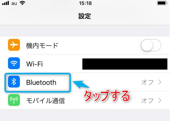 Bluetooth設定をタップする