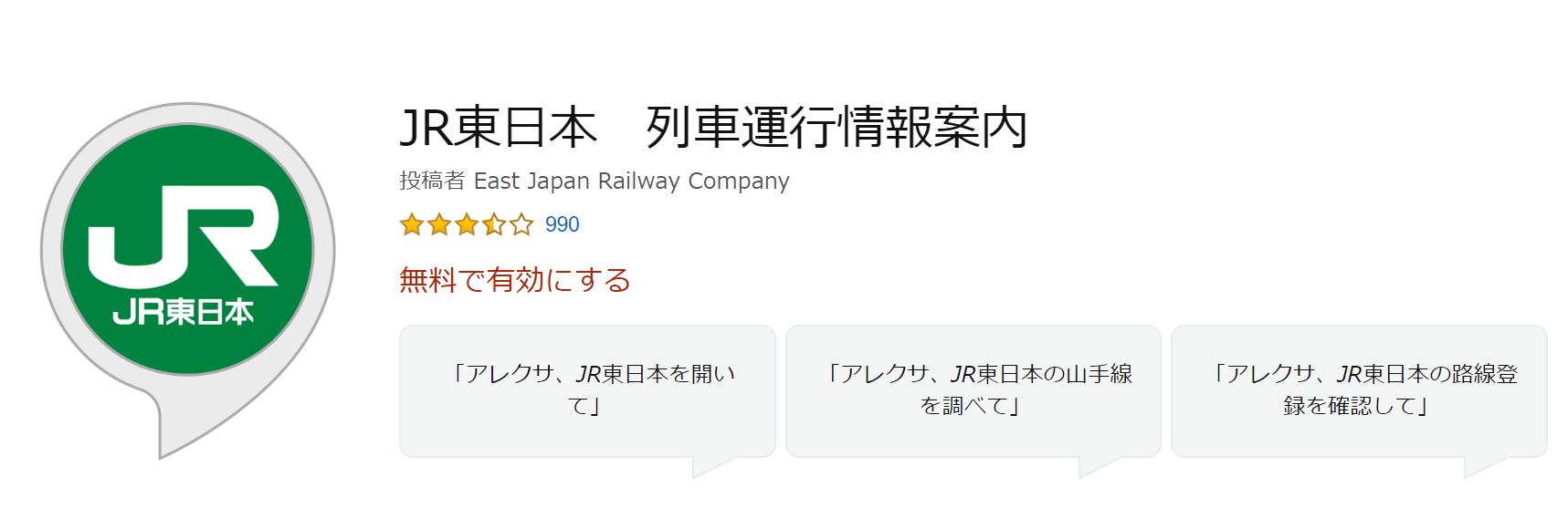 JR東日本列車運行情報案内
