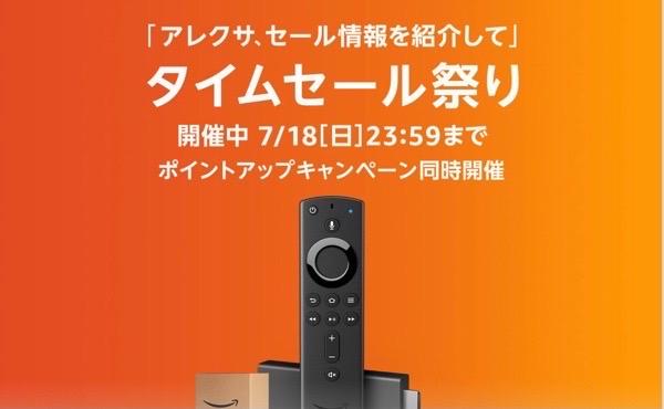 Amazonタイムセール祭り2021年7月16日~