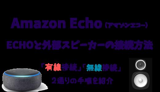 Amazon Echoの音を外部スピーカーから流す簡単な方法を紹介!「有線・無線」2通りの接続を解説