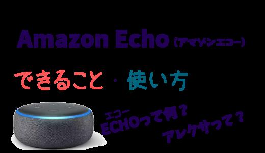 Amazon Echoガイド!本当に便利?「できること・使い方」を解説