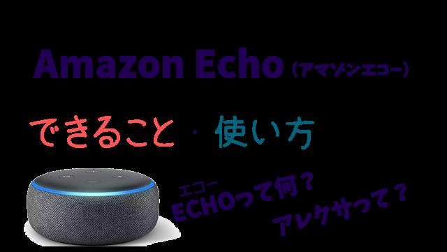 Amazon Echoのできることや使い方