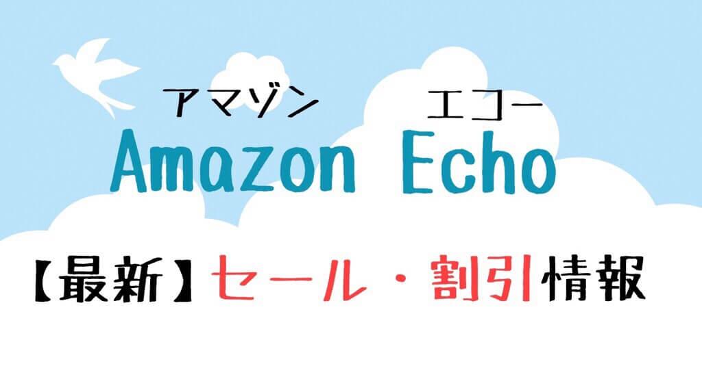 Amazon Echoセール・割引情報