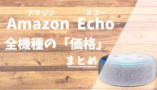 【2021年版】Amazon Echo全機種の価格まとめ!Alexaの月額料金についても紹介