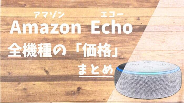 AmazonECHO全機種の価格めとめ