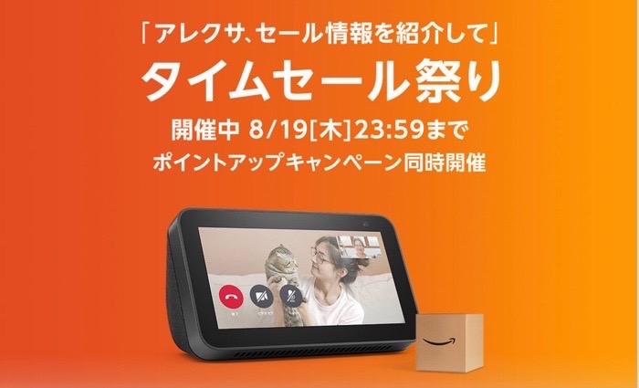 AmazonEchoのセール情報2021年8月