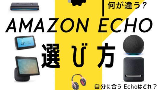 Amazon Echo全6機種の違いを比較!おすすめ機種や選び方のポイントも解説