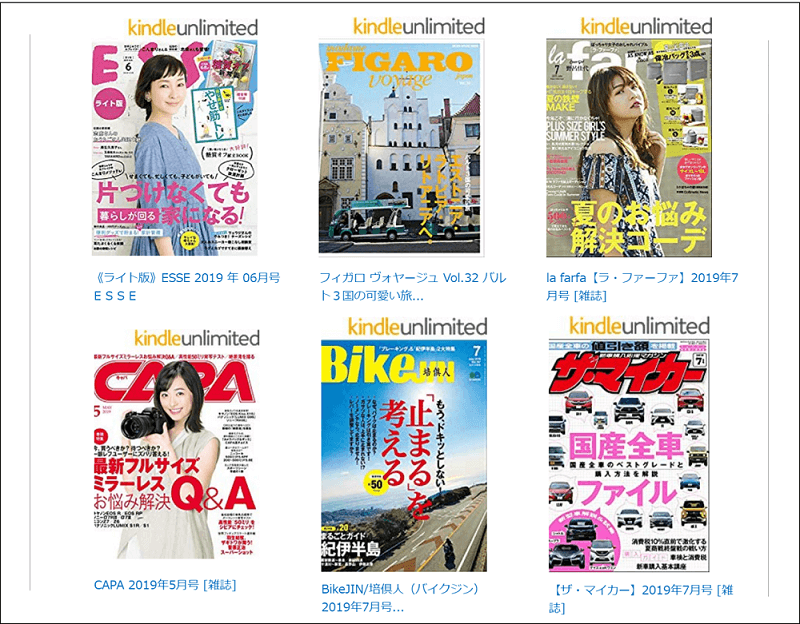 Kindle Unlimitedの雑誌