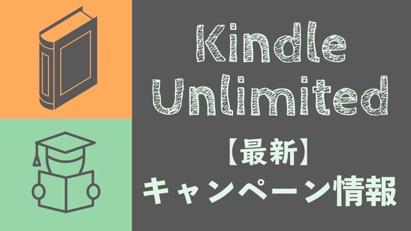 12Kindle Unlimited最新キャンペーンまとめ