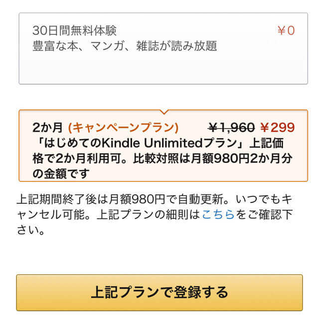 Kindle Unlimited2ヶ月99円キャンペーン2020年10月