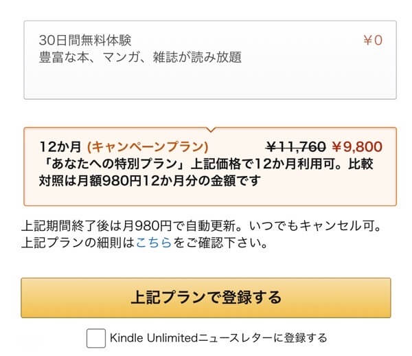 Kindle Unlimited2ヶ月99円キャンペーン2021年7月