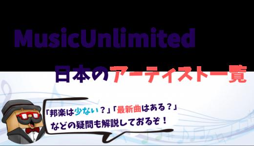 【2021年】Amazon Music Unlimitedで聴ける邦楽の年代別アーティスト一覧