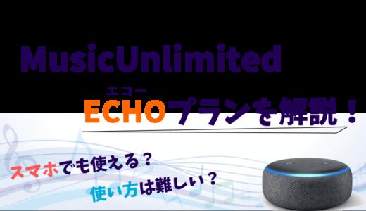 Amazon Music UnlimitedのEchoプラン!個人プランとの違いや使い方を解説