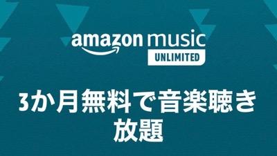 ミュージックアンリミテッドキャンペーン2020年10月3ヶ月無料1