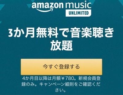 ミュージックアンリミテッドキャンペーン2020年10月3ヶ月無料2
