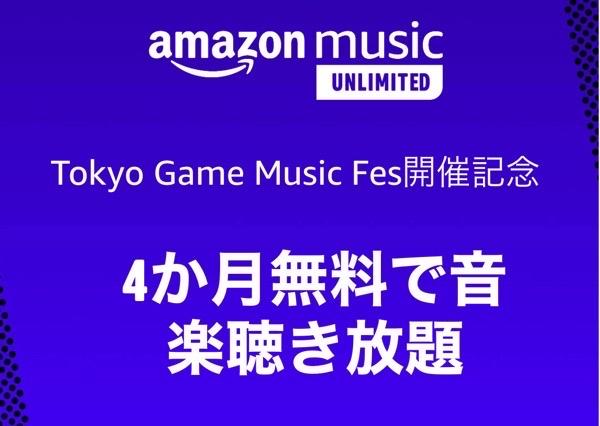 ミュージックアンリミテッド4ヶ月無料キャンペーン2021年10月