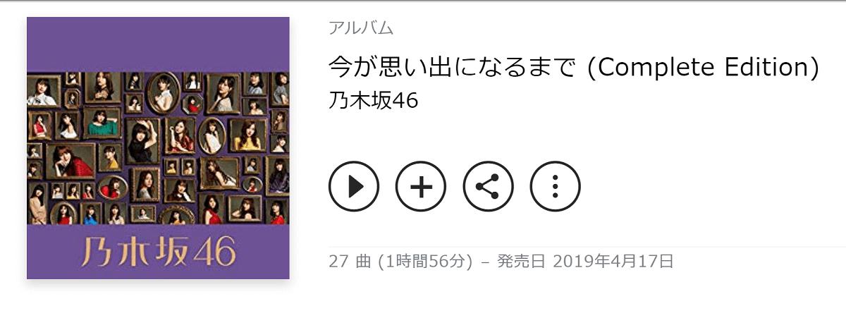 乃木坂46今が思い出になるまで