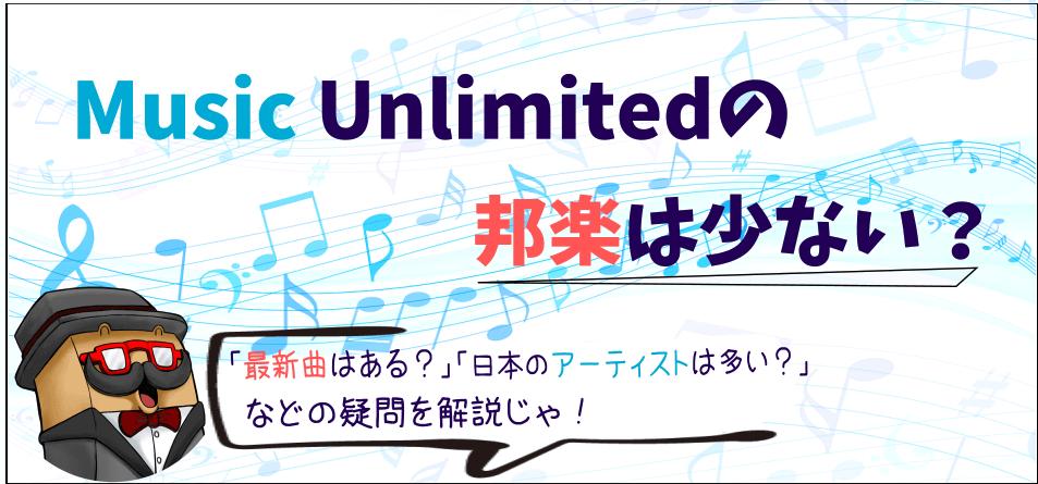 日本のアーティストは多い?最新曲はある?