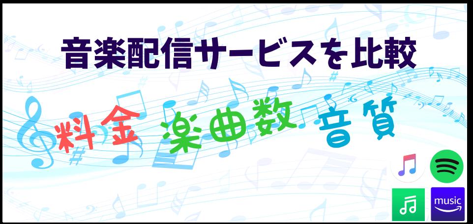 音楽配信サービスを比較