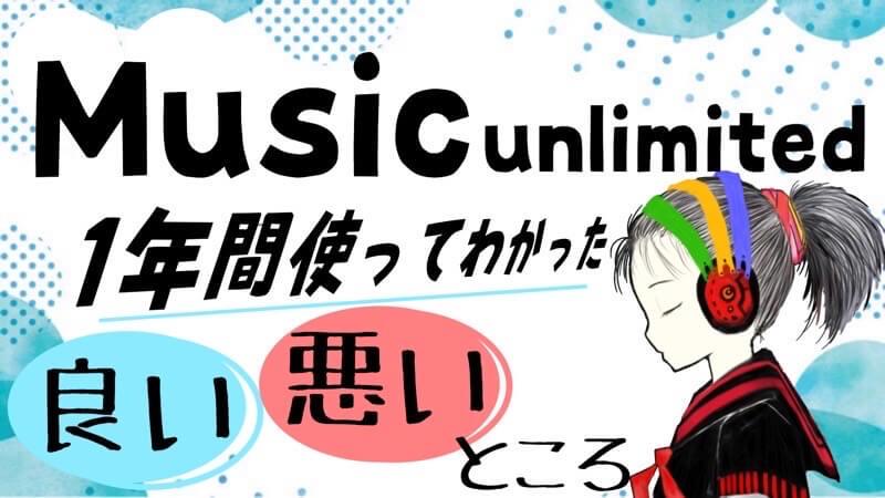Amazon Music Unlimitedとは?1年間使って感じたメリット・デメリット!
