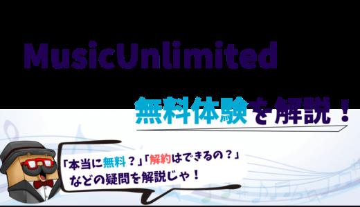 Kindle Unlimitedの無料体験「本当に無料?2回目はダメ?延長は?」