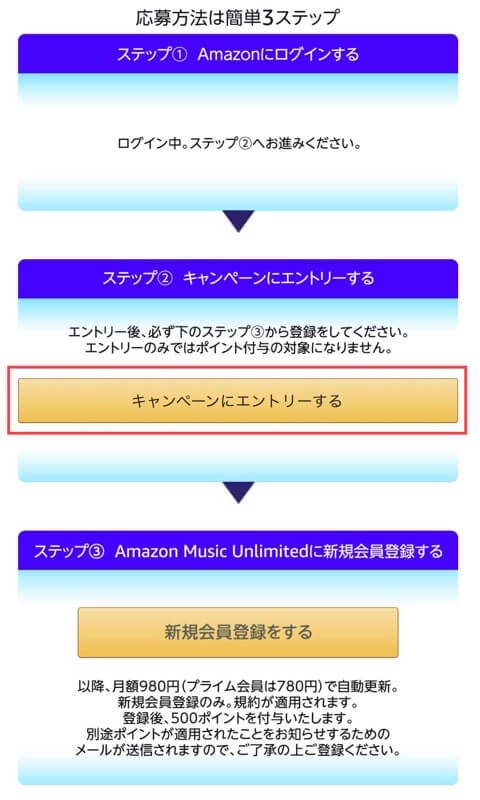 Music Unlimitedの最新キャンペーンの登録方法2021年3月 (2)