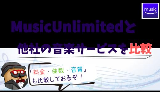 Amazon Music Unlimitedと他社の音楽サービスの違いを徹底比較!使うべき人とは?