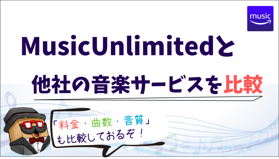 MusicUnlimitedと他社の音楽サービスを比較