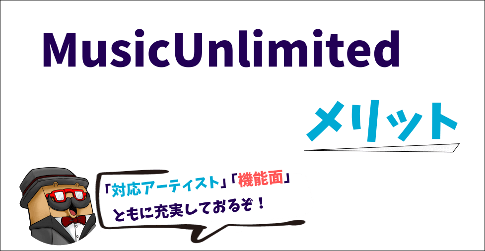 MusicUnlimitedのメリット