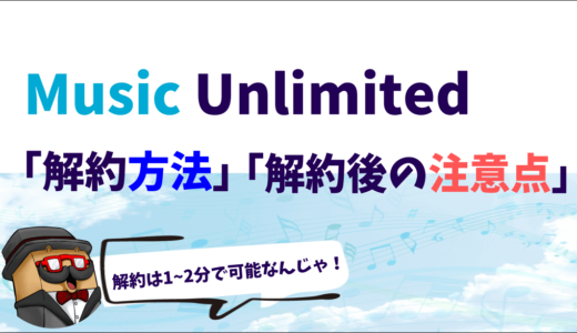 Amazon Music Unlimitedの簡単な【解約方法】と解約後の注意点