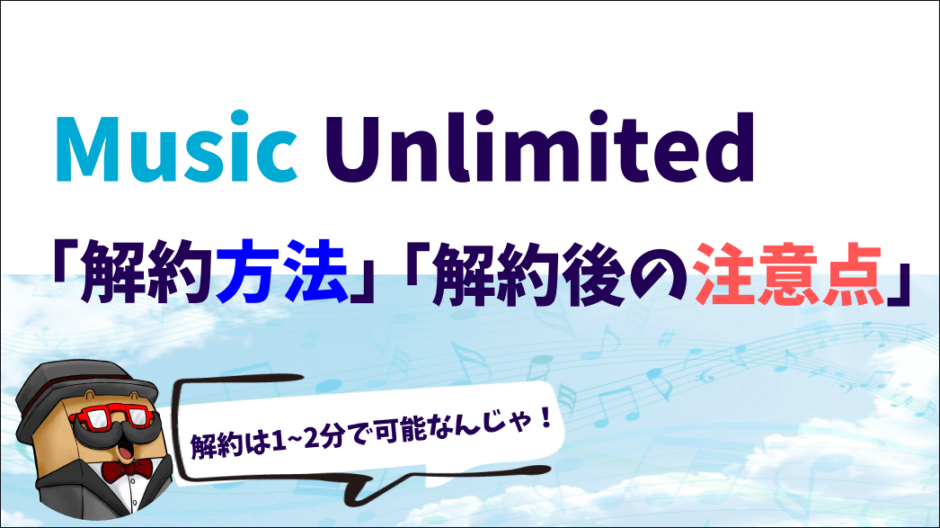 MusicUnlimitedの解約方法