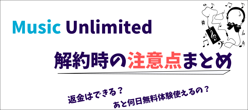 MusicUnlimitedの解約時の注意点