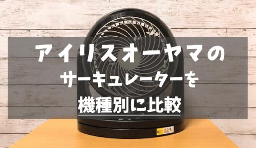 アイリスオーヤマのサーキュレーターを機種別に比較!高性能~安価モデルまで詳しく解説