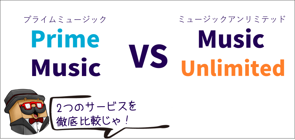 Prime MusicとMusic Unlimitedの違い