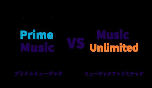 Prime MusicからMusic Unlimitedに乗り換えた理由とは?2つの違いを解説