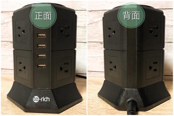 te-richのタワー式電源タップの正面と背面