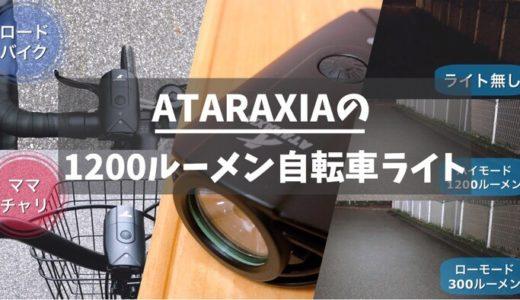 ATARAXIAの1200ルーメン自転車ライトを実際に使ってみた感想!夜道での明るさ検証も実施
