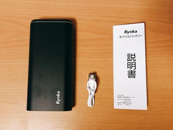 kyokaモバイルバッテリーの付属品