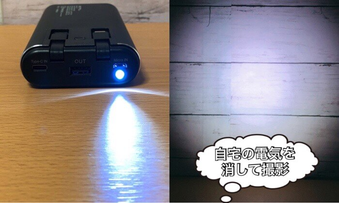 kyokaモバイルバッテリーのLEDライト
