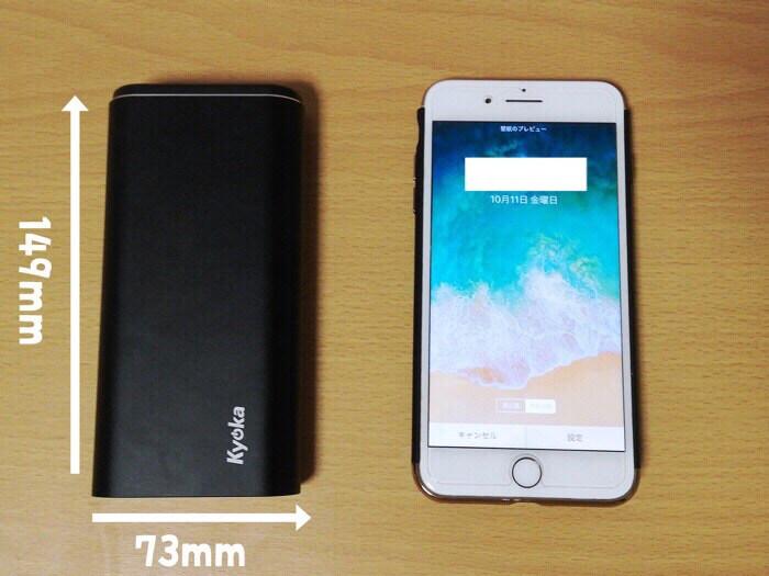 kyokaモバイルバッテリー大きさ